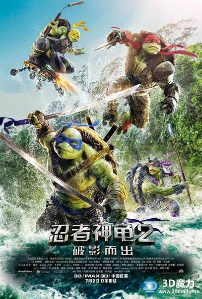忍者神龟2 破影而出 3D Teenage Mutant Ninja Turtles Out of the Shadows.jpg