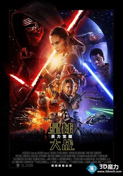 星球大战7:原力觉醒 3D Star Wars The Force Awakens.jpg